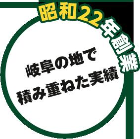昭和22年創業
